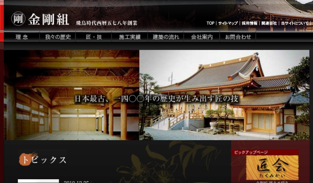 金剛組ホームページ