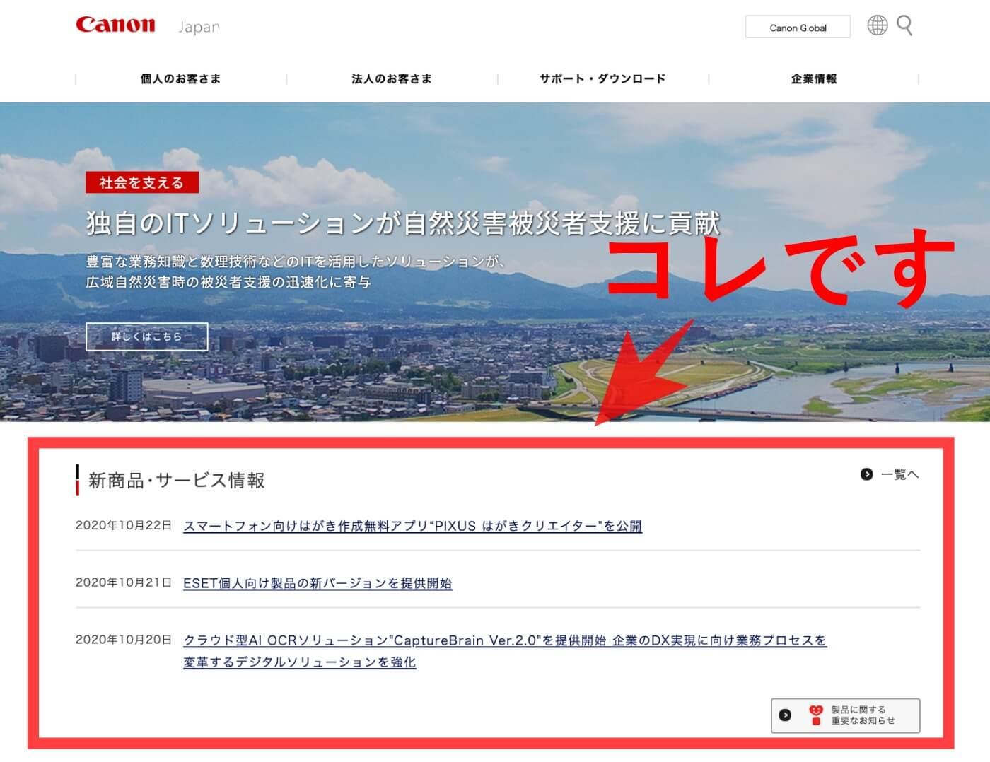キヤノン(株)ホームページ