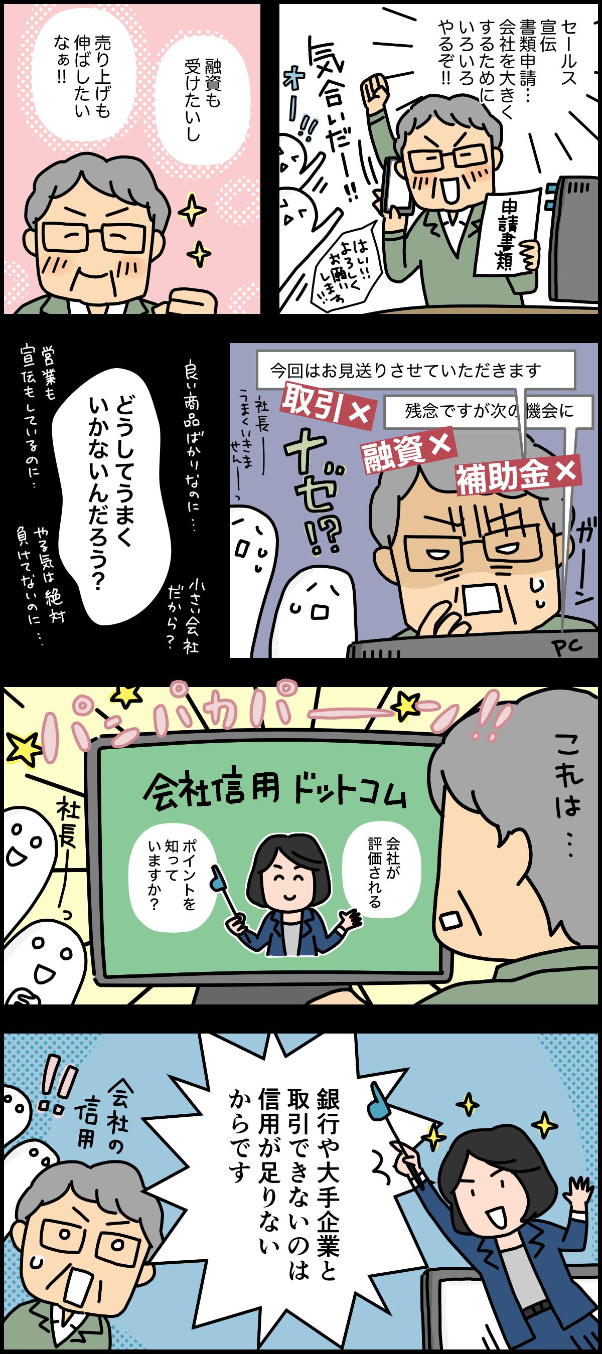 サービス紹介Web漫画①